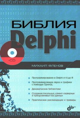 Обложка книги Библия Delphi