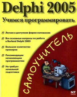 Delphi 2009 Handbook Pdf